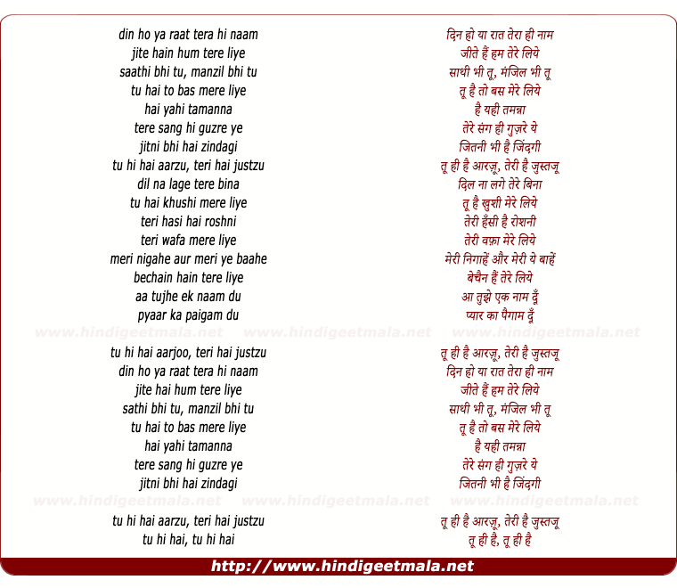 lyrics of song Din Ho Ya Raat Tera Hi Naam
