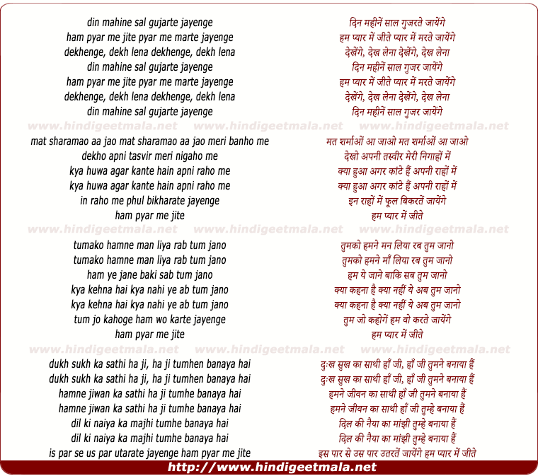 lyrics of song Din Mahine Sal Gujarte Jayenge