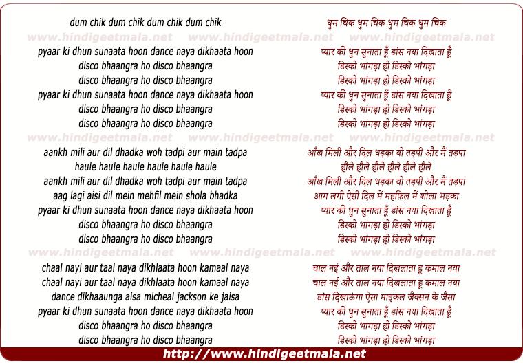 lyrics of song Disco Bhaangra, Ho Disco Bhaangra