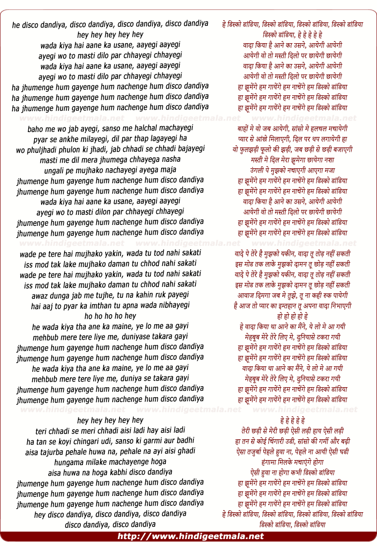 lyrics of song Disco Dandiya Ha Jhumenge Hum Gayenge