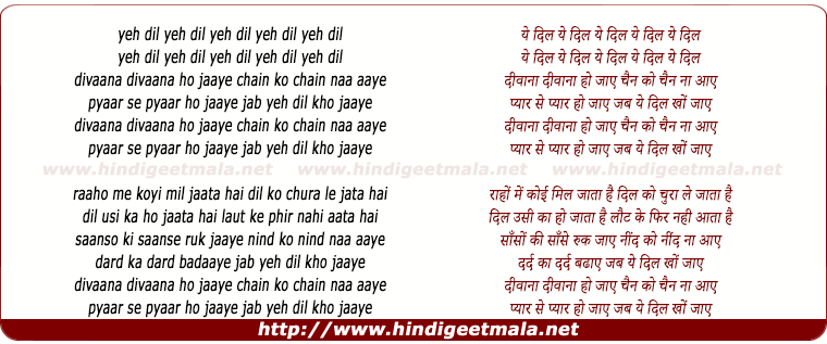 lyrics of song Divaana Divaana Ho Jaaye
