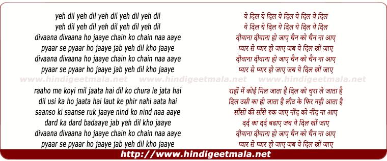 lyrics of song Divaana Divaana Ho Jaaye