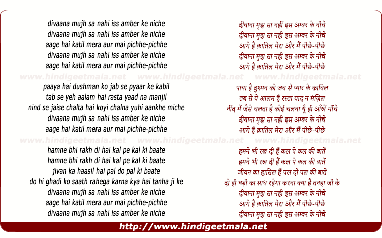 lyrics of song Divaana Mujsha Nahee, Iss Amber Ke Niche
