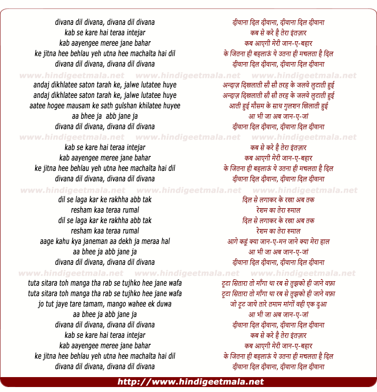 lyrics of song Divana Dil Divana