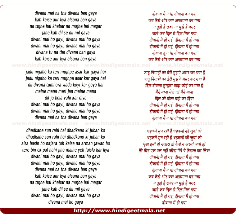 lyrics of song Deewana Mai Na Tha, Deewana Ban Gaya