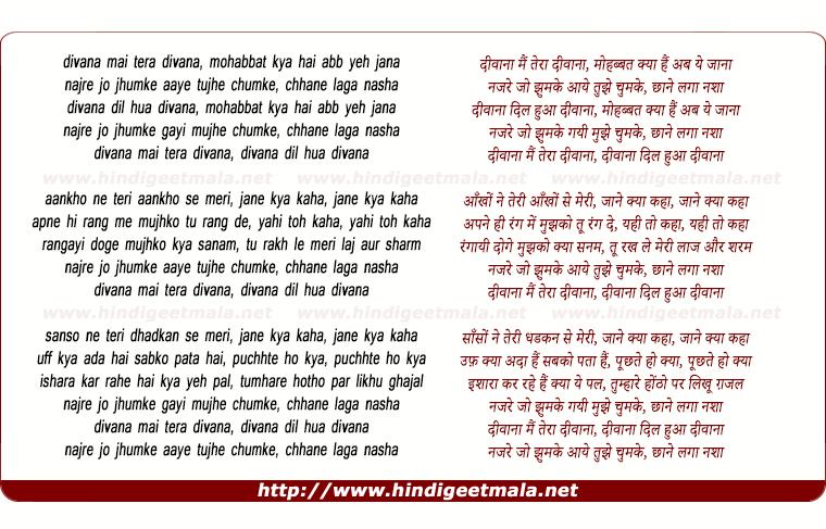 lyrics of song Divana Mai Tera Divana, Divana Dil Hua Divana
