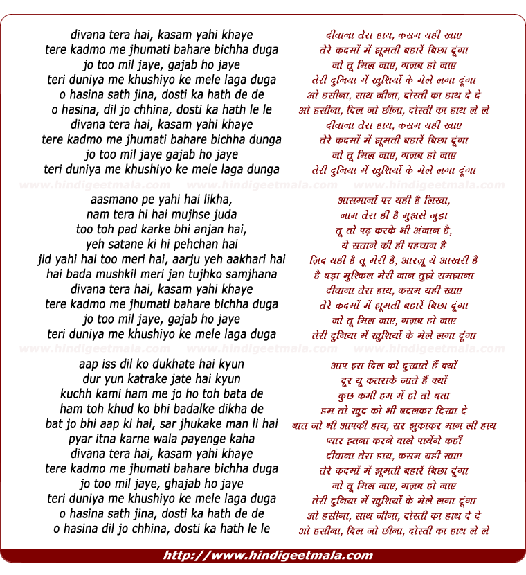 lyrics of song Divana Teraa Hai, Kasam Yahee Khaye