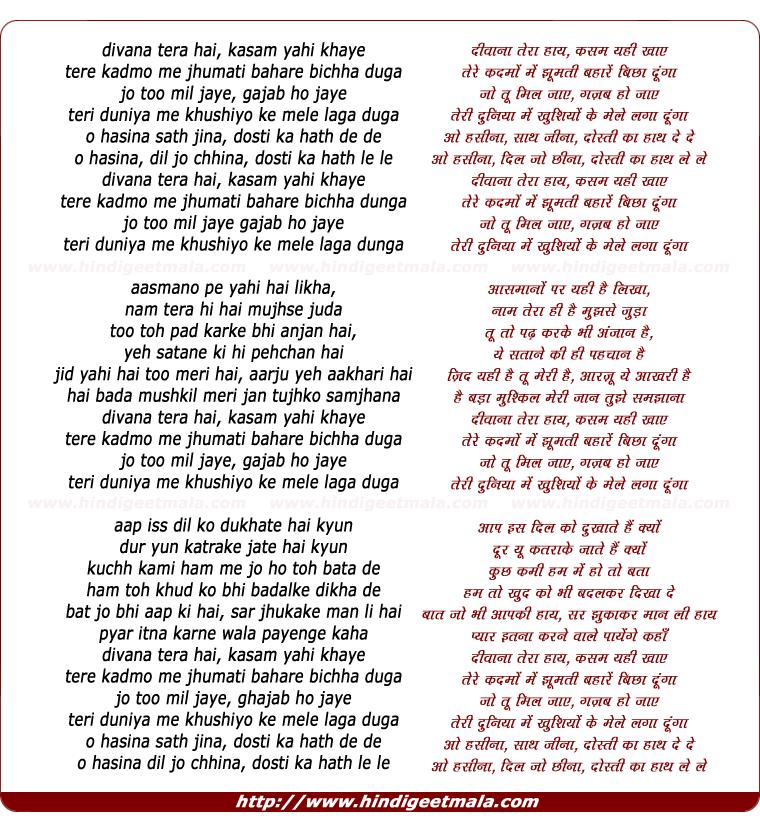 lyrics of song Divana Teraa Hai Kasam Yahee Khaye
