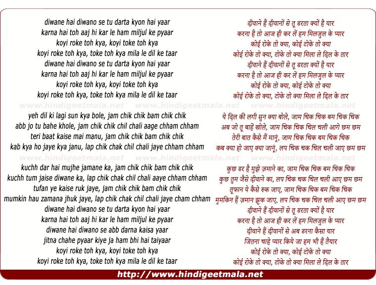 lyrics of song Divane Hain Divano Se Too Darata Kyon Hai Yar