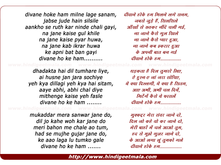 lyrics of song Divane Hoke Ham Milne Lage Sanam