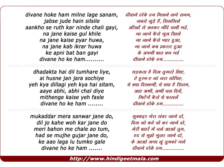 Tum Mera Hai Sanam Tum Mera Humdam Hindi Song: दीवाने हो के हम मिलने