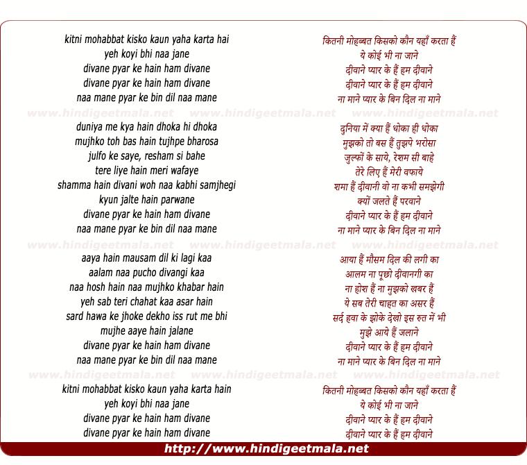 lyrics of song Divane Pyar Ke Hai Ham Divane