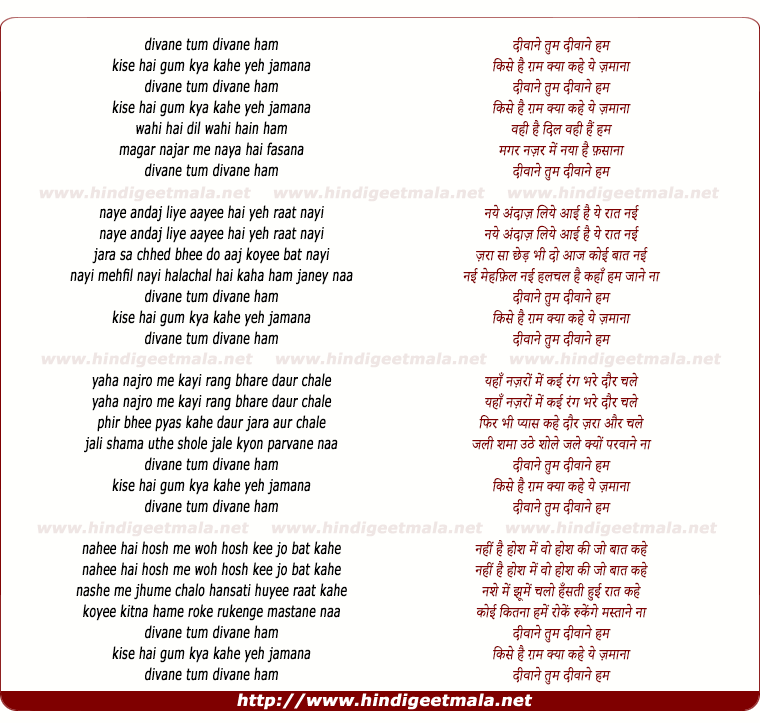 lyrics of song Divane Tum Divane Ham Kise Hai Ghum Kya