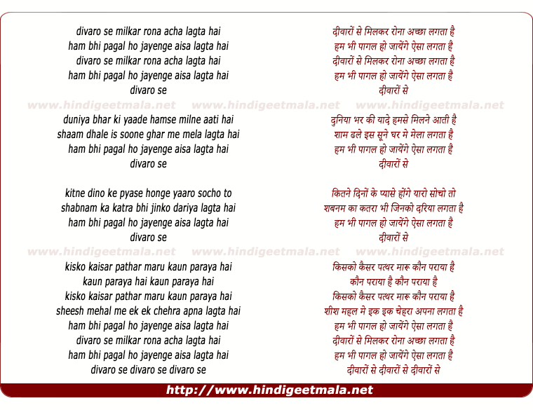 lyrics of song Divaro Se Milkar Rona Achha Lagata Hain