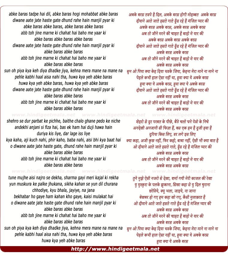 lyrics of song Diwane Aate Jate Haste Gate