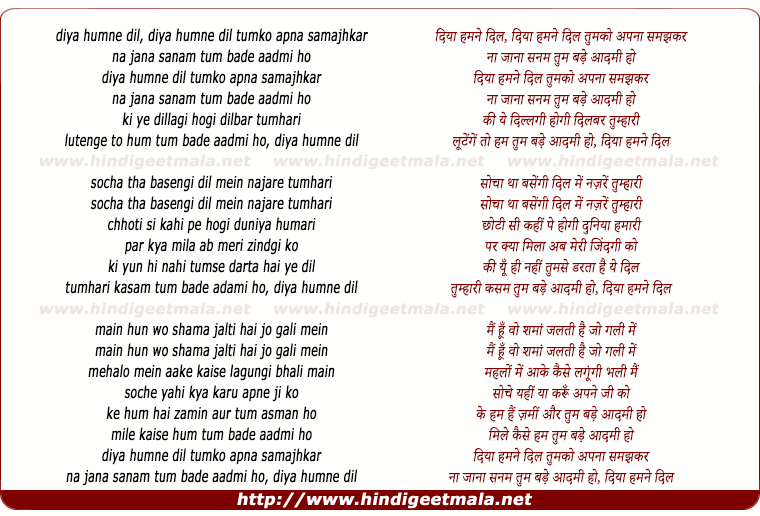 lyrics of song Diya Hamne Dil Tumko Apna Samjhkar