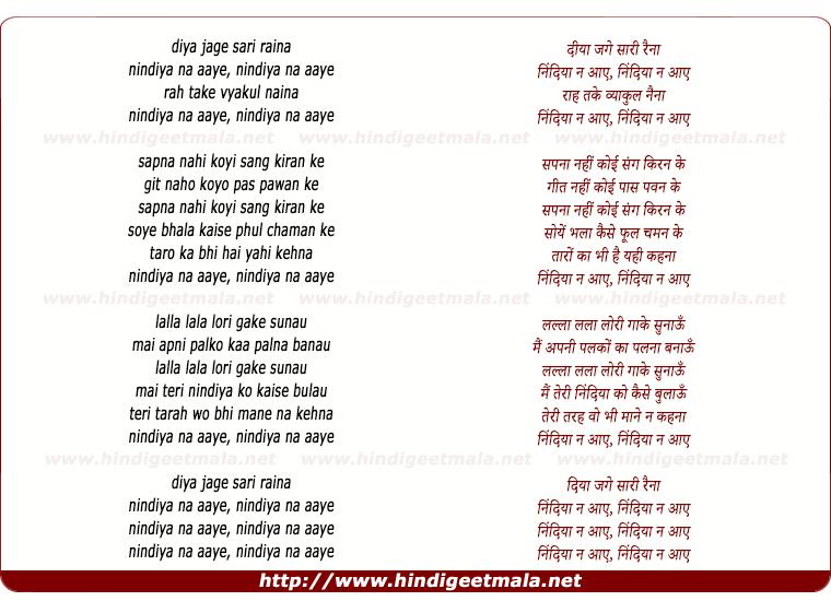 lyrics of song Diya Jage Saree Raina, Nindiya Na Aaye