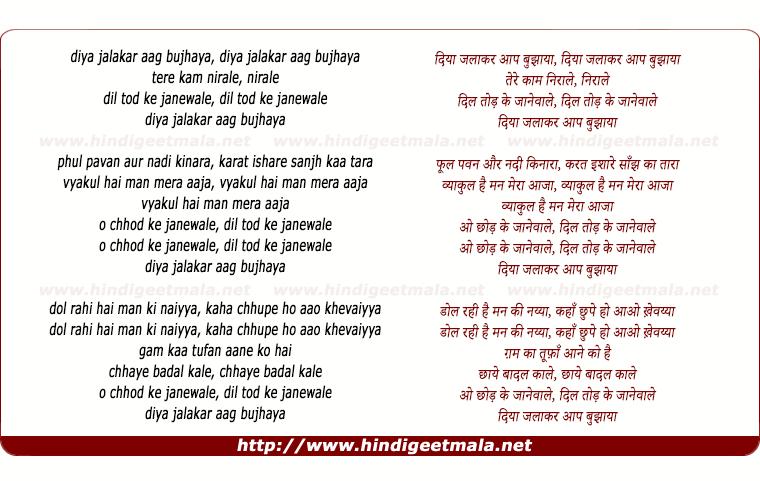 lyrics of song Diya Jalakar Aap Bujhaya