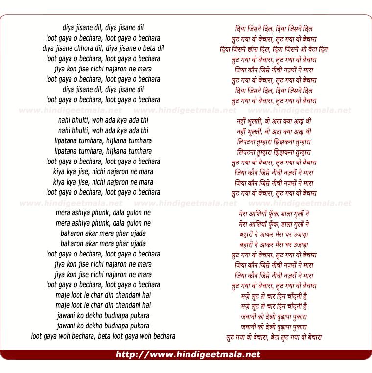 lyrics of song Diyaa Jisne Dil