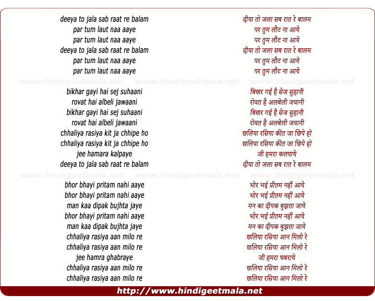 lyrics of song Diya Toh Jala Sab Rat Re Balam