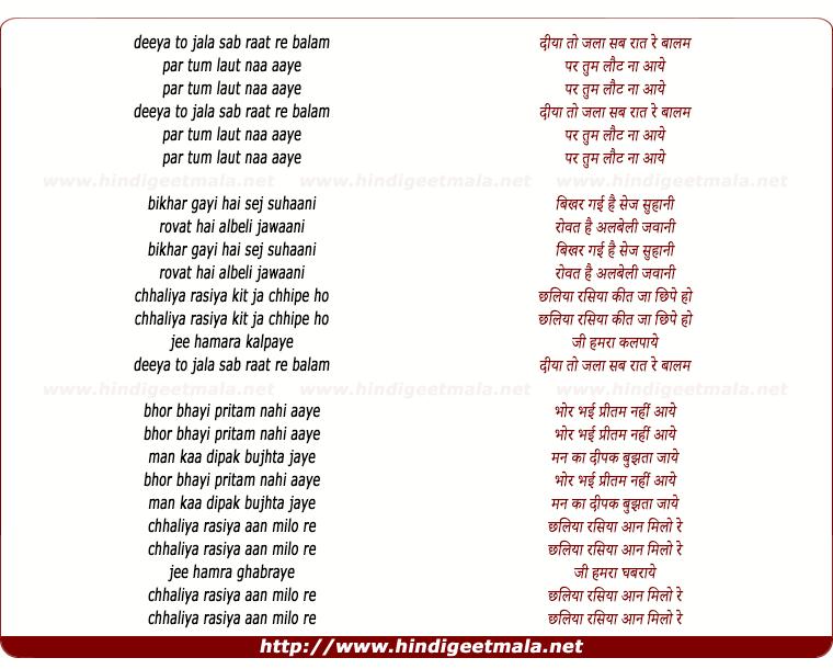 lyrics of song Diya Toh Jala Sab Rat Re Balam