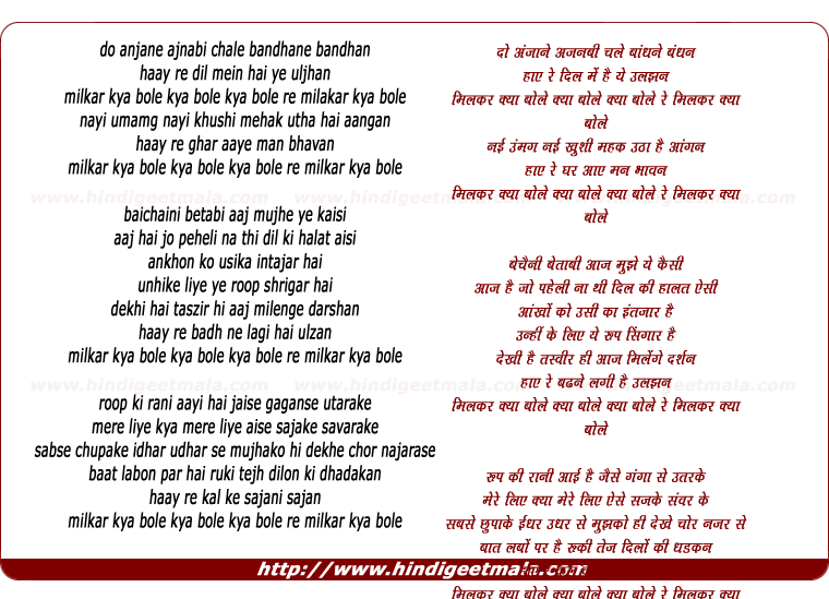 lyrics of song Do Anjaane Ajnabi Chale Bandhne Bandhan