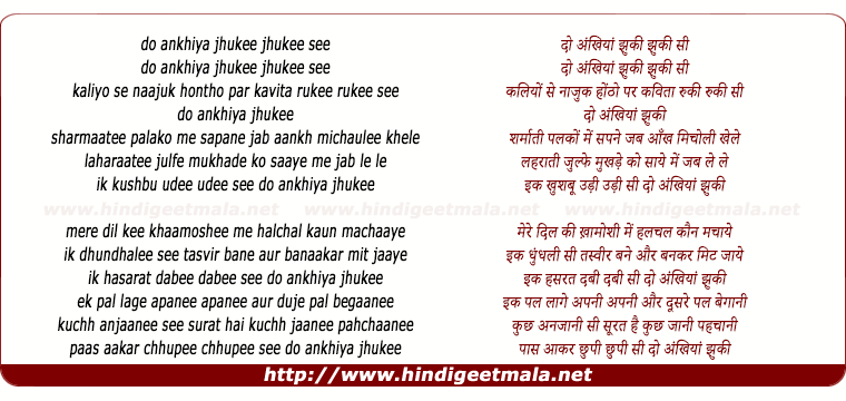 lyrics of song Do Ankhiya Jhukee Jhukee See