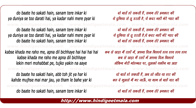 lyrics of song Do Baate Ho Sakti Hain