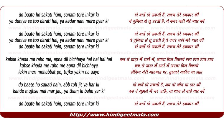 lyrics of song Do Baate Ho Sakti Hain