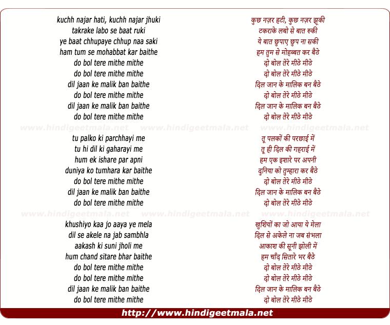 lyrics of song Do Bol Tere Meethe Meethe
