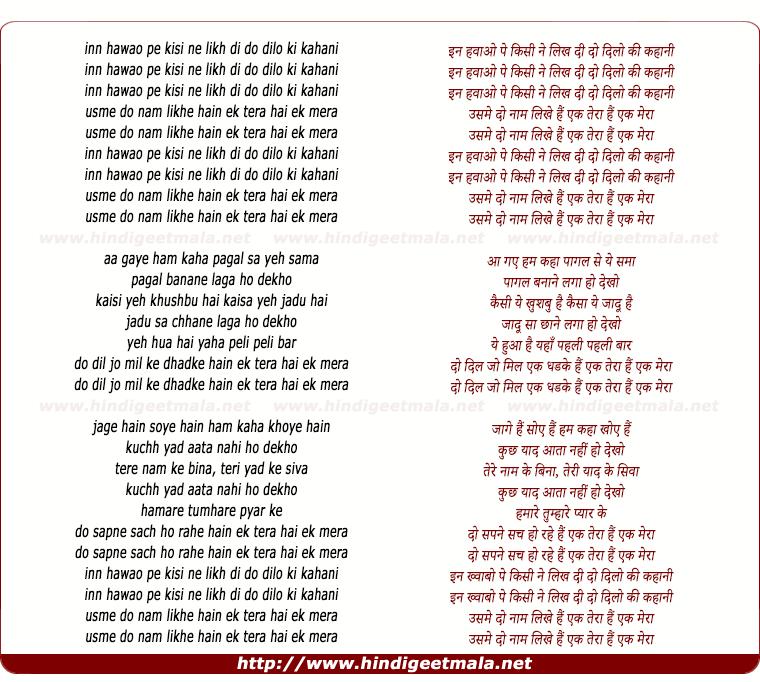 lyrics of song Do Dil Jo Mil Ke Dhadke Hain