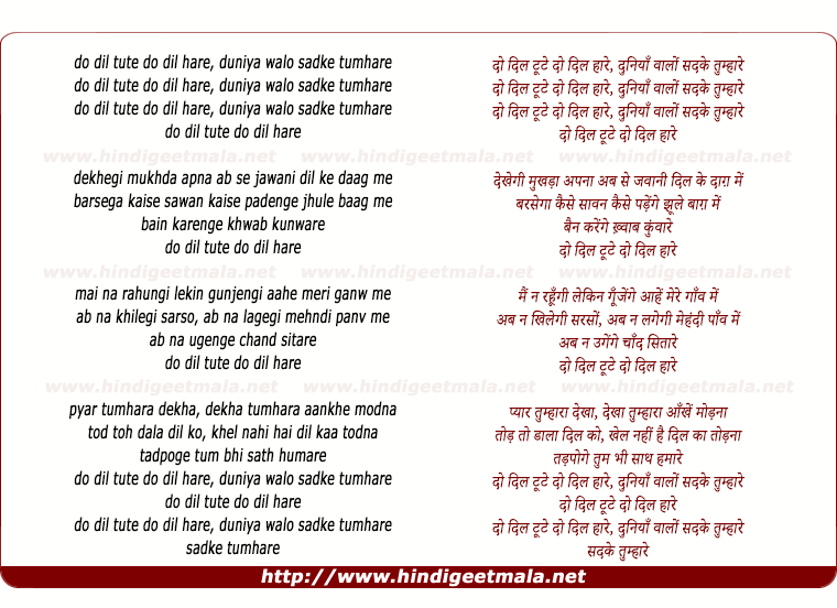 lyrics of song Do Dil Tute Do Dil Hare