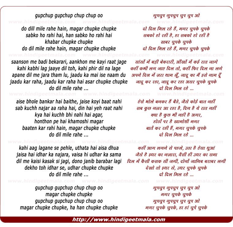 lyrics of song Do Dil Mile Rahe Hai, Magar Chupke Chupke