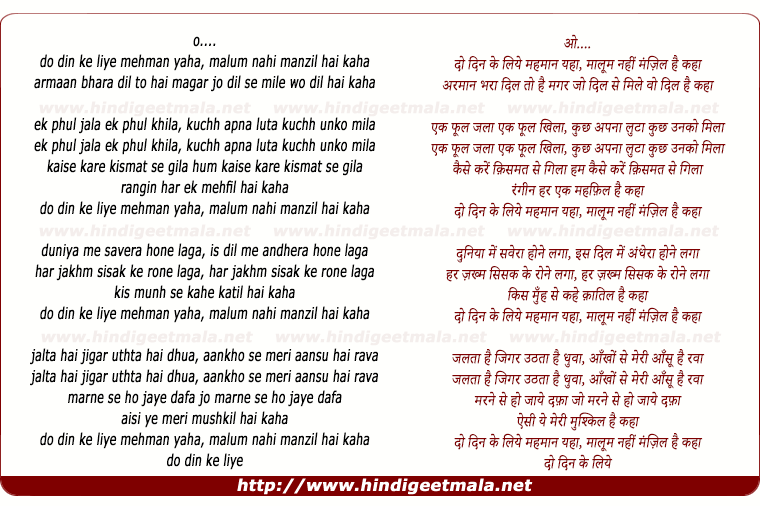 lyrics of song Do Din Ke Liye Mehman Yaha