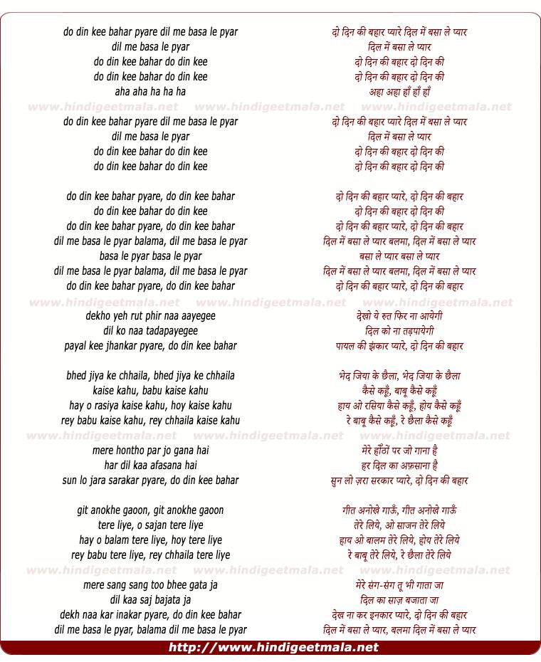 lyrics of song Do Din Kee Bahar Pyare