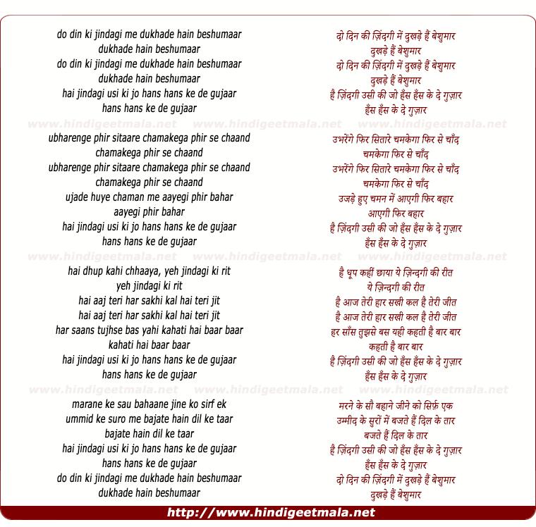 lyrics of song Do Din Ki Jindagee Me