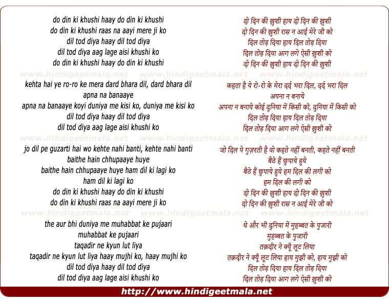 lyrics of song Do Din Ki Kushi Raas Na Aayi Mere Ji Ko
