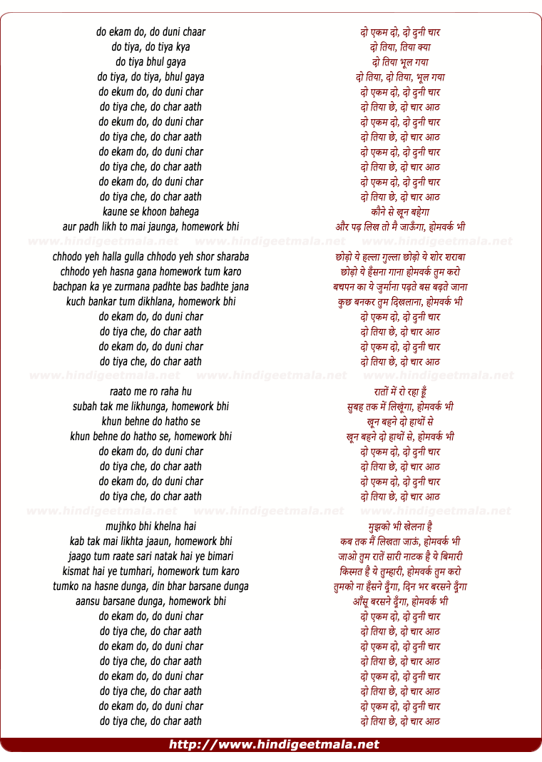 lyrics of song Do Ekum Do, Do Dunee Char (homework)