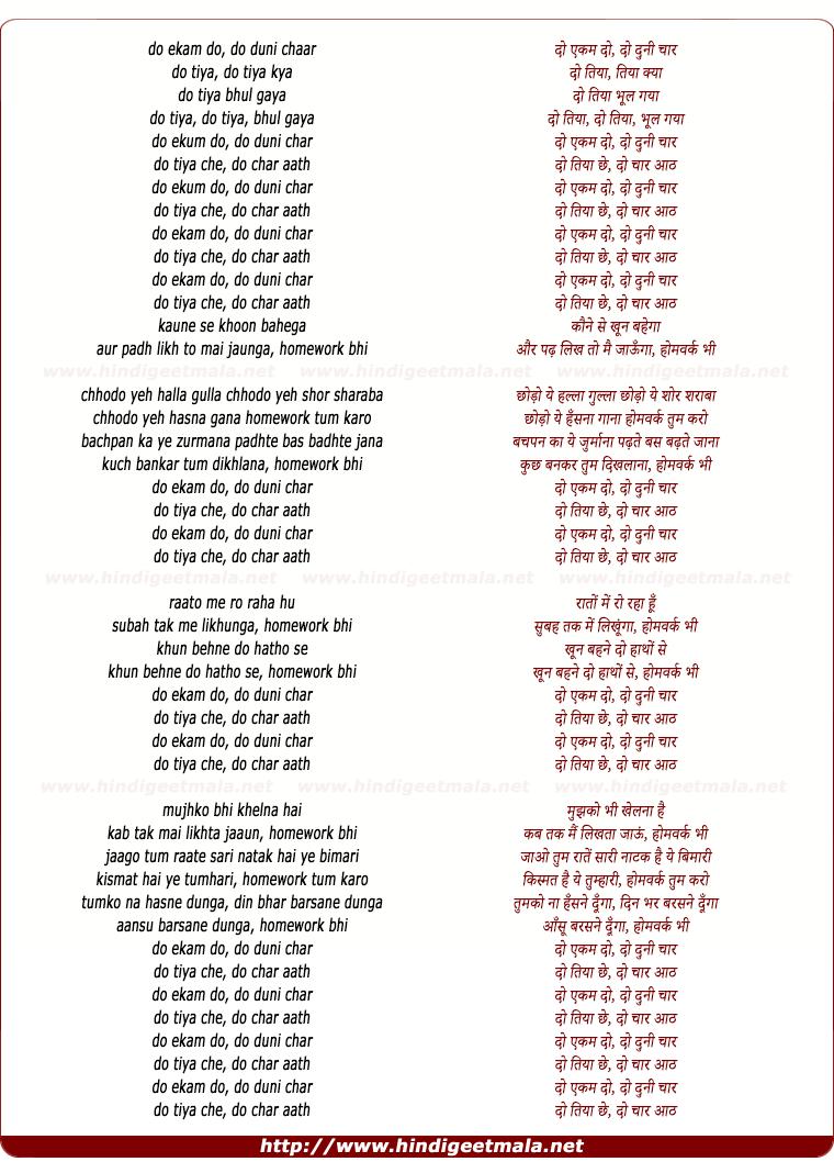 lyrics of song Do Ekum Do, Do Dunee Char (Homework)