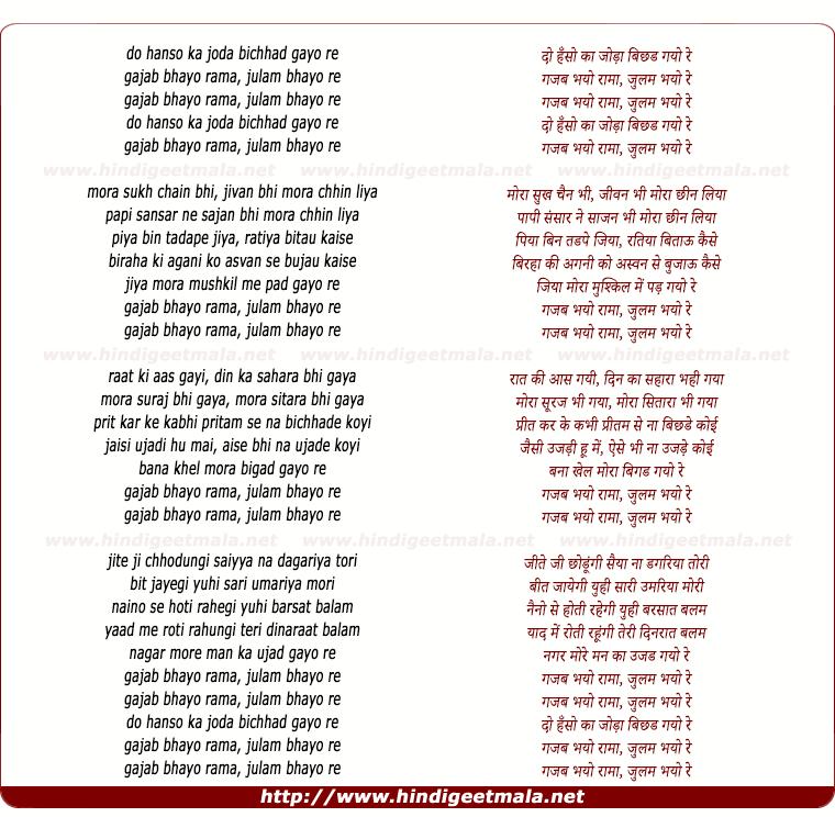 lyrics of song Do Hanso Kaa Joda Bichhad Gayo Re