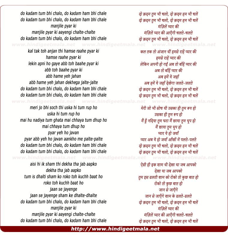 lyrics of song Do Kadam Tum Bhee Chalo