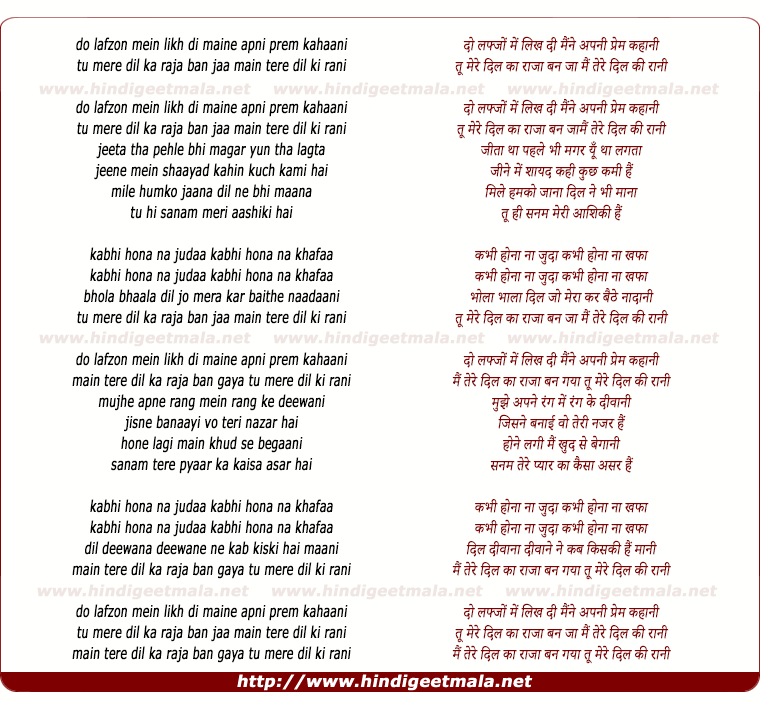 lyrics of song Do Lafzon Mein
