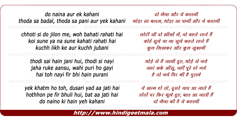 lyrics of song Do Naina Aur Ek Kahani
