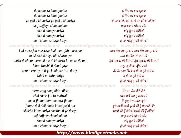 lyrics of song Do Naino Ka Bana Jhulna