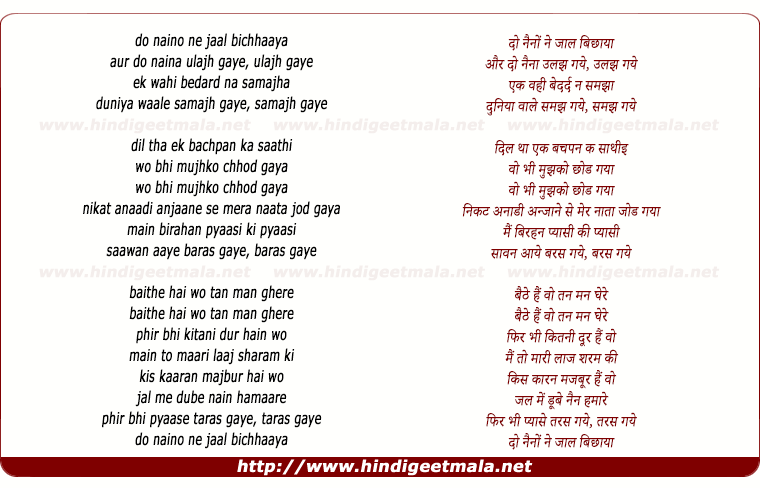 lyrics of song Do Nainon Ne Jaal Bichhaaya