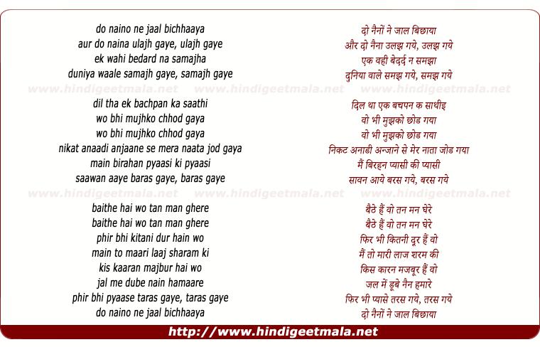 lyrics of song Do Nainon Ne Jaal Bichhaaya