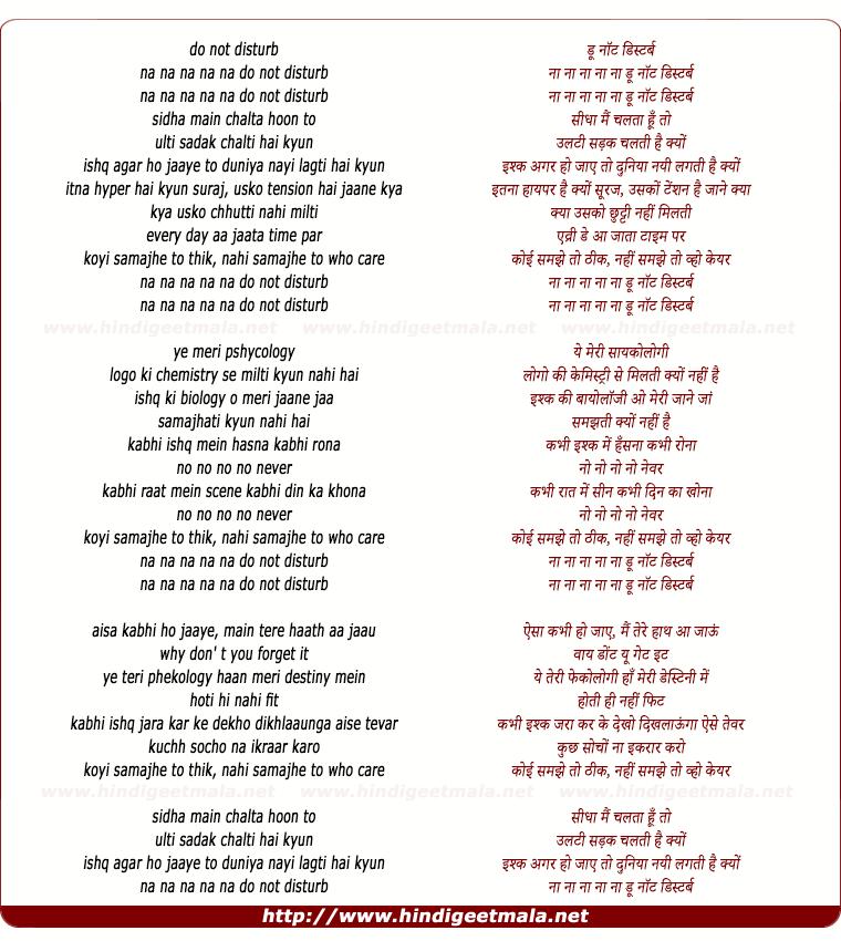 lyrics of song Do Not Disturb, Sidha Main Chalta Hoon To