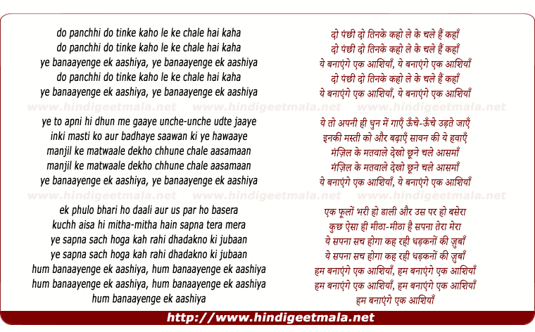 lyrics of song Do Panchi Do Tinke