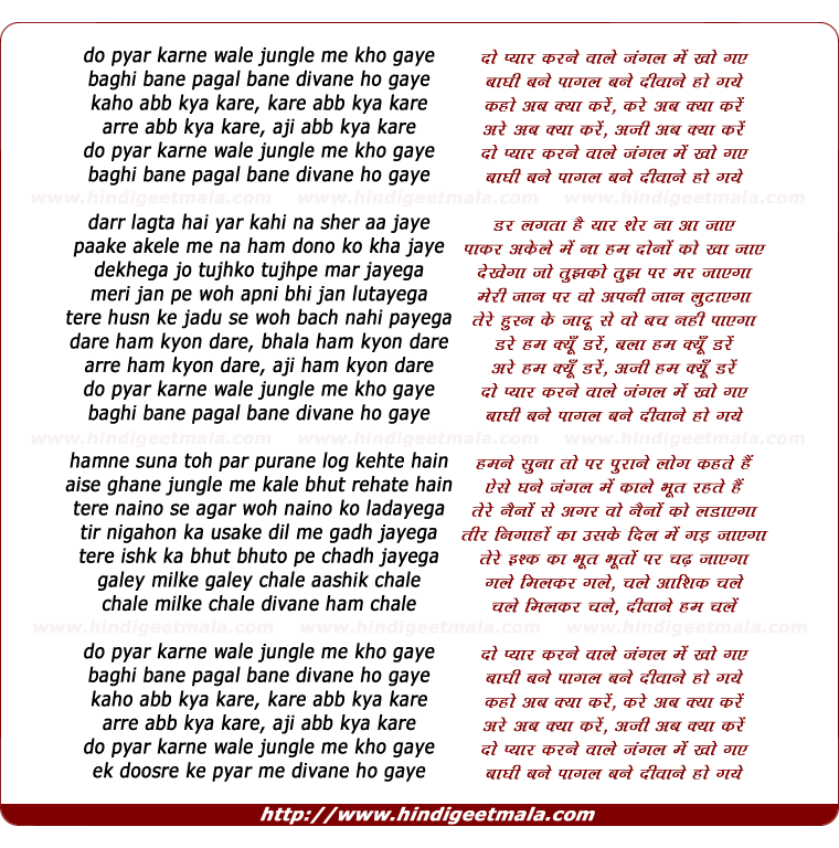 lyrics of song Do Pyar Karne Wale Jungle Me Kho Gaye