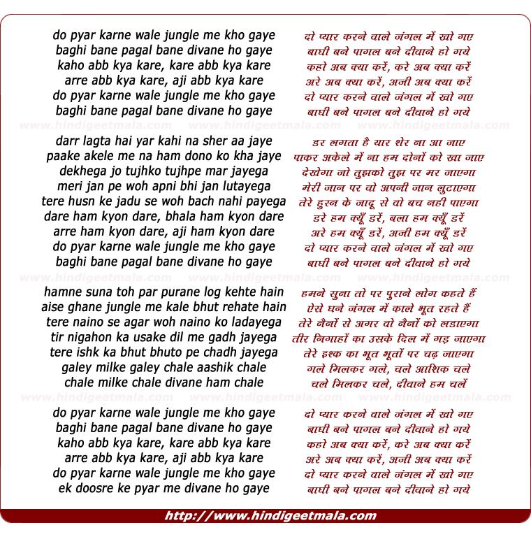 lyrics of song Do Pyar Karne Wale Jungle Me Kho Gaye